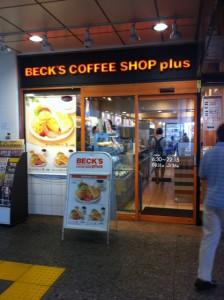 ベックスコーヒーショップ高田馬場