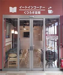 明屋書店石井店(セブンイレブン複合店)