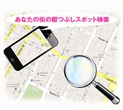 あなたの街の暇つぶしスポット検索